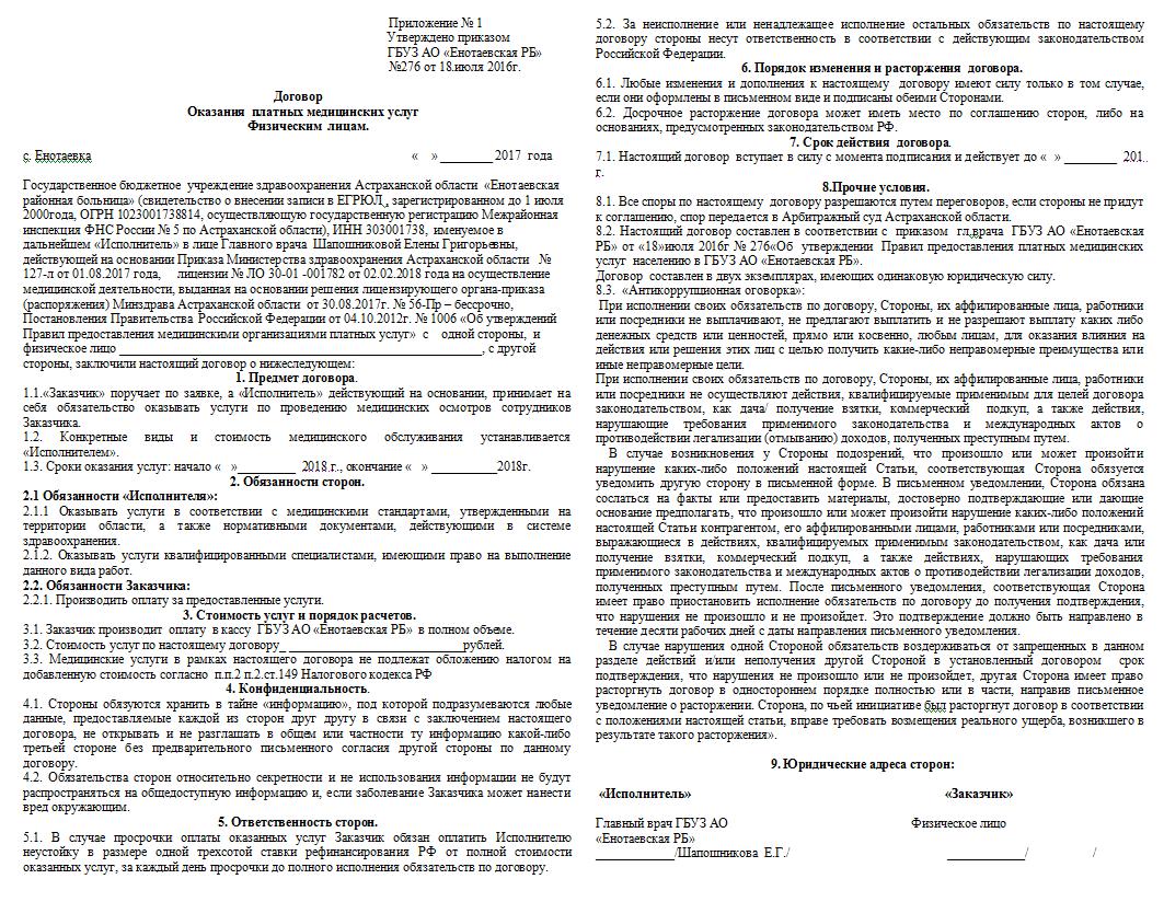 договор оказания медицинских услуг